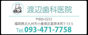 渡辺歯科医院 〒800-0253 福岡県北九州市小倉南区葛原本町1-13-5
