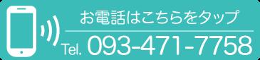093-471-7758